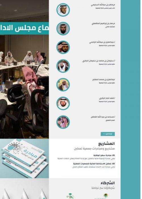 screencapture-tamken-org-sa-2020-12-26-13_30_32